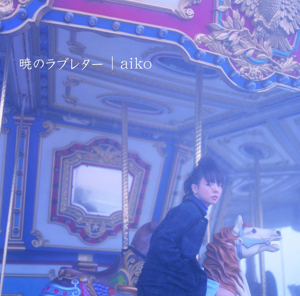 aiko (アイコ) 5thアルバム『暁のラブレター』(初回限定盤) 高画質ジャケット画像