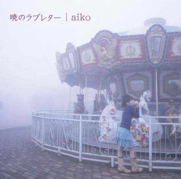 aiko (アイコ) 5thアルバム『暁のラブレター』(通常盤) 高画質ジャケット画像