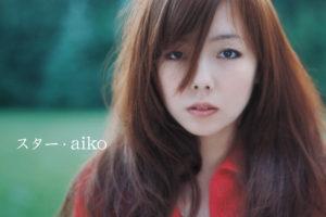 aiko (あいこ) 19thシングル『スター』初回限定盤 (2007年5月30日発売) 高画質ジャケット画像