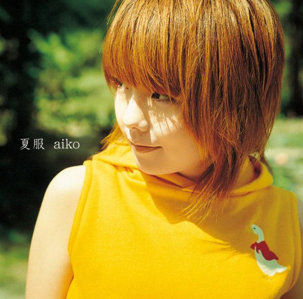 aiko (あいこ) 3rdアルバム『夏服 (なつふく)』初回限定盤 (2001年6月20日発売) 高画質ジャケット画像