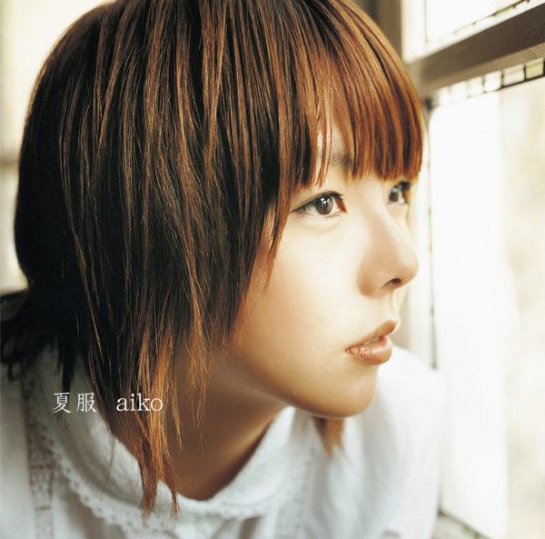 aiko (あいこ) 3rdアルバム『夏服 (なつふく)』通常盤 (2001年6月20日発売) 高画質ジャケット画像