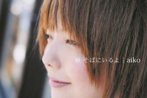 aiko (あいこ) 4thアルバム『秋 そばにいるよ』 初回限定盤 (2002年9月4日発売) 高画質ジャケット画像