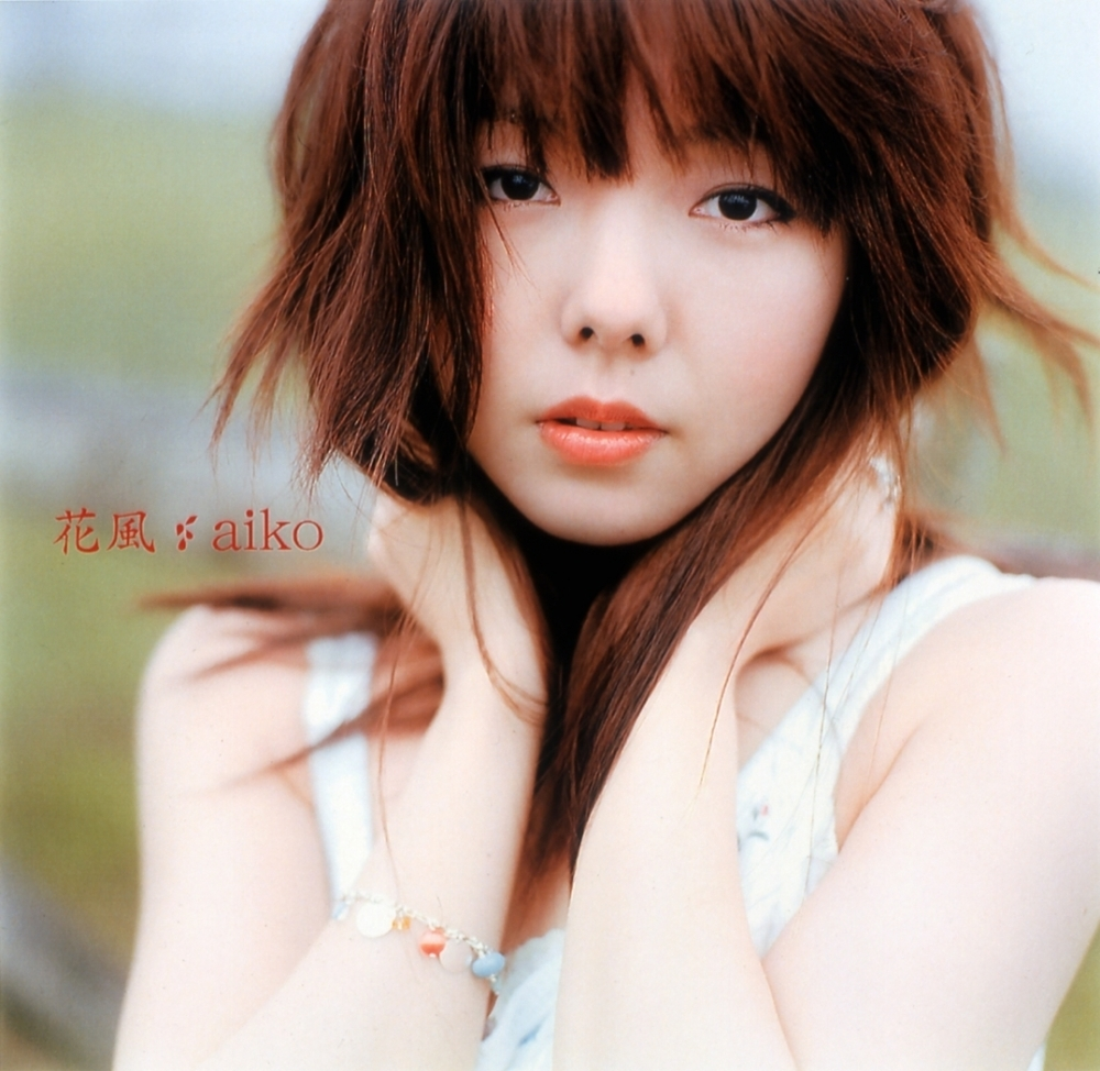 aiko (アイコ) 16thシングル『花風』(初回限定仕様盤) 高画質ジャケット画像
