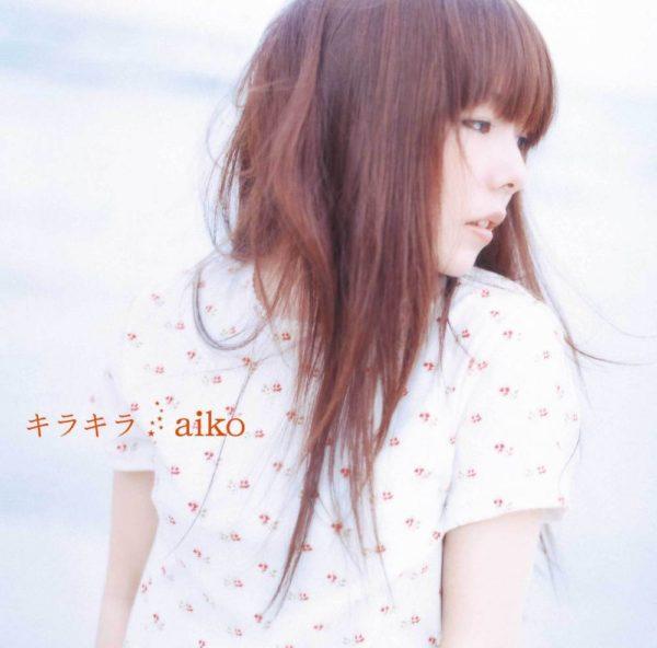 aiko (あいこ) 18thシングル『キラキラ』初回限定盤 (2005年8月3日発売) 高画質ジャケット画像