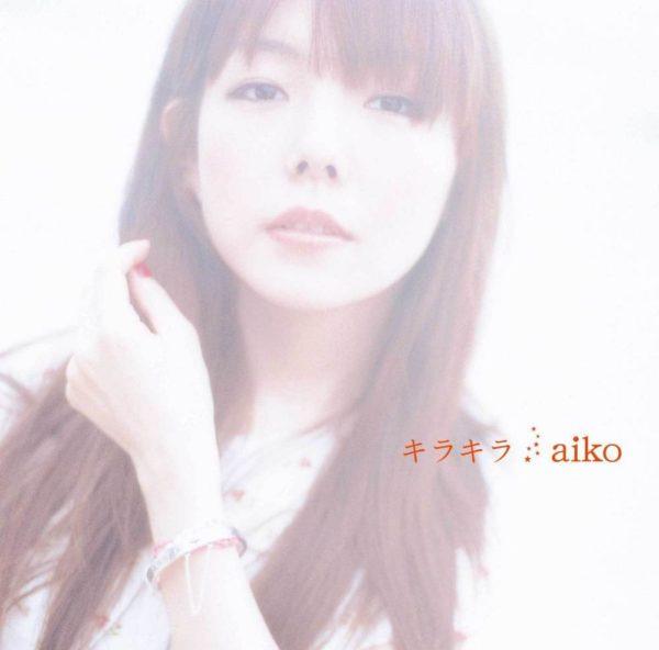 aiko (あいこ) 18thシングル『キラキラ』通常盤 (2005年8月3日発売) 高画質ジャケット画像
