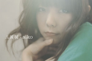 aiko (あいこ) 17thシングル『三国駅』(2005年2月16日発売) 高画質ジャケット画像