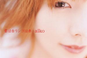 aiko (あいこ) 20thシングル『雲は白リンゴは赤』初回限定盤 (2006年7月12日発売) 高画質ジャケット画像