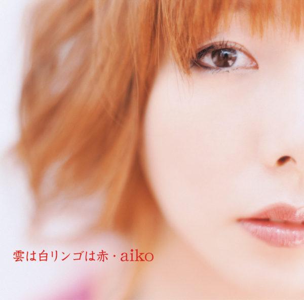 aiko (あいこ) 20thシングル『雲は白リンゴは赤』通常盤 (2006年7月12日発売) 高画質ジャケット画像