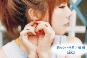 aiko (あいこ) 22ndシングル『星のない世界/横顔』初回限定盤 (2007年8月22日発売) 高画質ジャケット画像