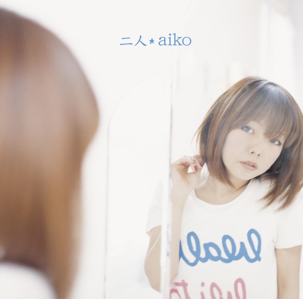 aiko (あいこ) 23rdシングル『二人』初回限定盤  (2008年3月12日発売) 高画質ジャケット画像