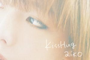 aiko (あいこ) 24thシングル『KissHug (キスハグ)』初回限定盤 (2008年7月23日発売) 高画質ジャケット画像