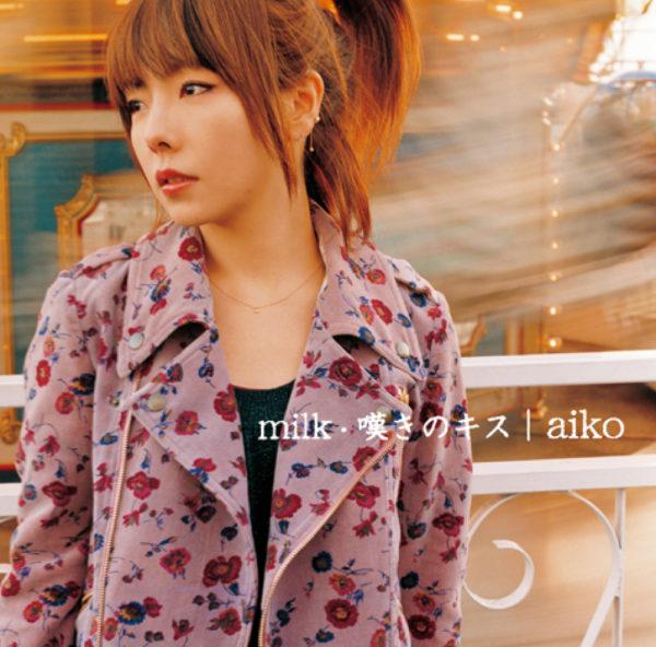 aiko (アイコ) 25thシングル『milk/嘆きのキス』(通常仕様)高画質ジャケット画像
