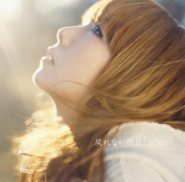 aiko (アイコ) 26thシングル『戻れない明日』(通常盤) 高画質ジャケット画像