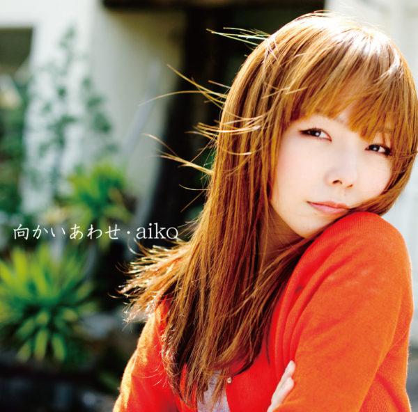 aiko (アイコ) 27thシングル『向かいあわせ』(2010年4月21日発売) 高画質ジャケット画像