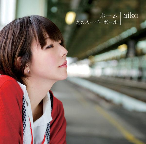 aiko (アイコ) 28thシングル『ホーム/恋のスーパーボール』(関西限定盤) 高画質ジャケット画像