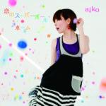 aiko (アイコ) 28thシングル『恋のスーパーボール/ホーム』(初回限定仕様盤) 高画質ジャケット画像