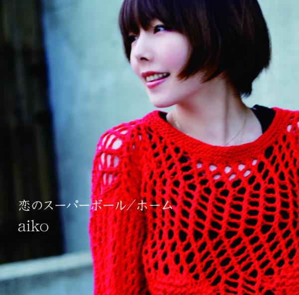 aiko (アイコ) 28thシングル『恋のスーパーボール/ホーム』(通常仕様盤) 高画質ジャケット画像