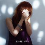aiko (あいこ) 31stシングル『君の隣』初回限定盤 (2014年1月29日発売) 高画質ジャケット画像