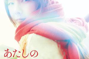 aiko (あいこ) 32ndシングル『あたしの向こう』(2014年11月12日発売) 初回限定盤 高画質ジャケット画像