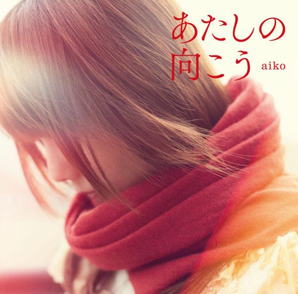 aiko (あいこ) 32ndシングル『あたしの向こう』(2014年11月12日発売) 通常盤 高画質CDジャケット画像