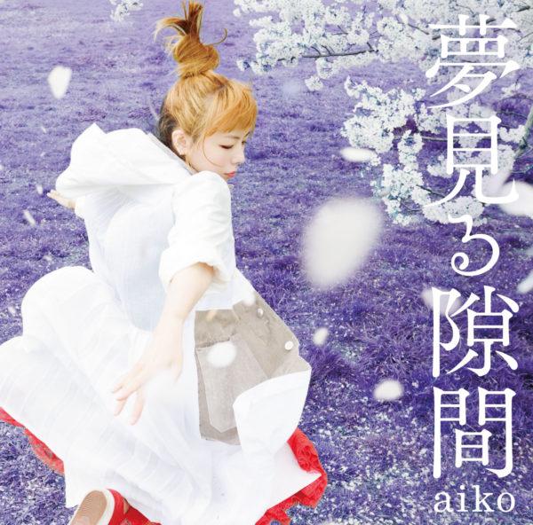 aiko (あいこ) 33rdシングル『夢見る隙間』初回限定盤 (2015年4月29日発売) 高画質ジャケット画像