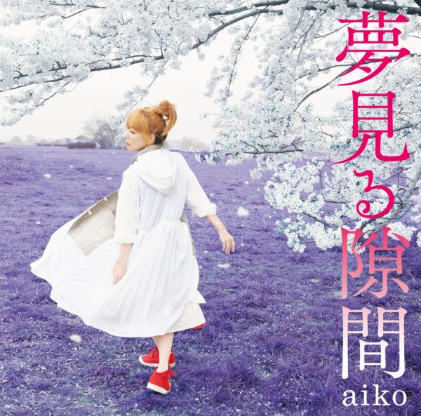 aiko (あいこ) 33rdシングル『夢見る隙間』通常盤 (2015年4月29日発売) 高画質ジャケット画像