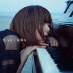 aiko (あいこ) 35thシングル『もっと』(2016年3月9日発売) 初回限定盤 高画質ジャケット画像