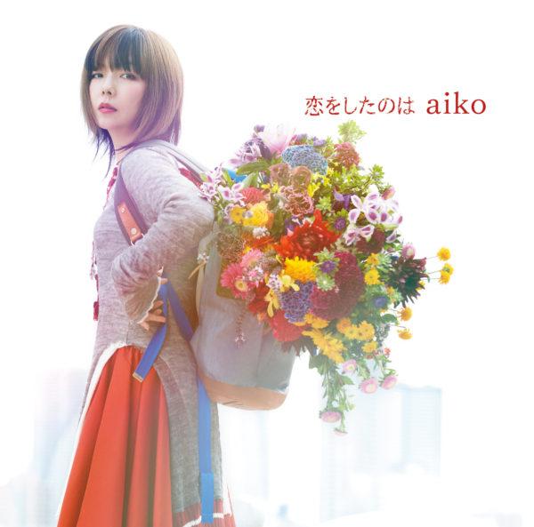 aiko (あいこ) 36thシングル『恋をしたのは』(2016年9月21日発売) 通常盤 高画質ジャケット画像