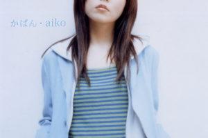 aiko (アイコ) 15thシングル『かばん』(初回限定盤) 高画質ジャケット画像