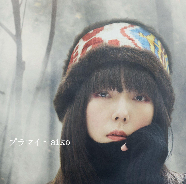 aiko (あいこ) 34thシングル『プラマイ』(2015年11月18日発売) 初回限定盤 高画質ジャケット
