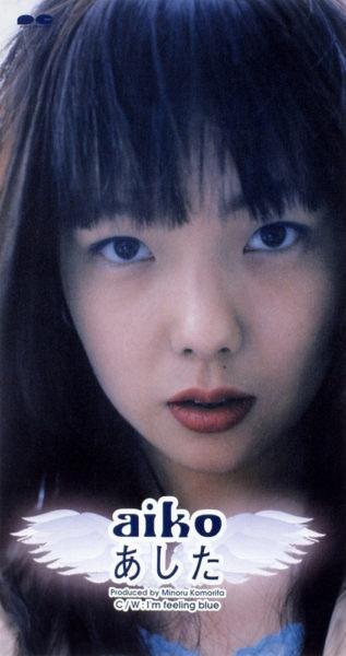 aiko (あいこ) 1stシングル『あした』(1998年7月17日発売) 高画質ジャケット画像