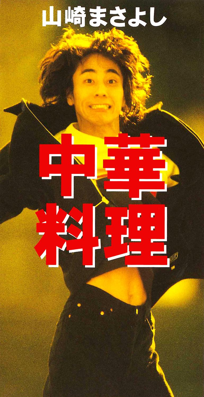 山崎まさよし 2ndシングル『中華料理』(1996年2月25日発売) 高画質ジャケット画像