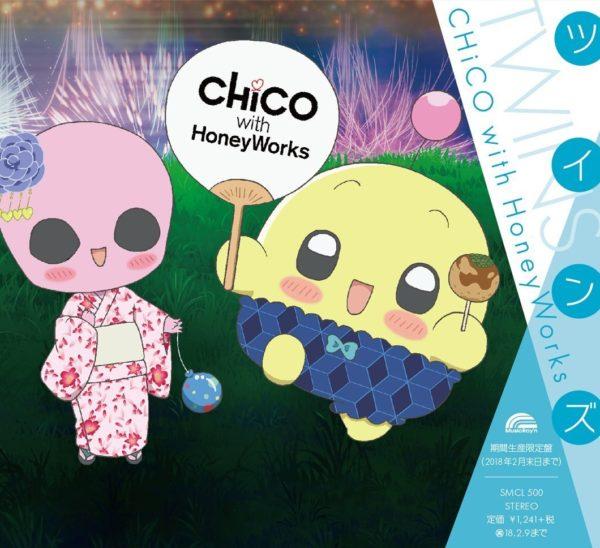 CHiCO with HoneyWorks (チコ・ウィズ・ハニーワークス) 7thシングル『ツインズ』(アニメ盤) 帯つきの高画質ジャケット画像