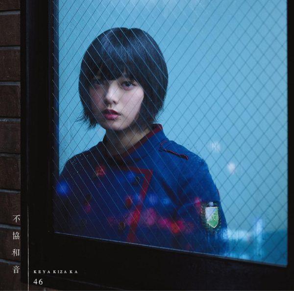 欅坂46 (けやきざか フォーティーシックス) 4thシングル『不協和音』(初回仕様限定盤TYPE-A) 高画質ジャケット画像