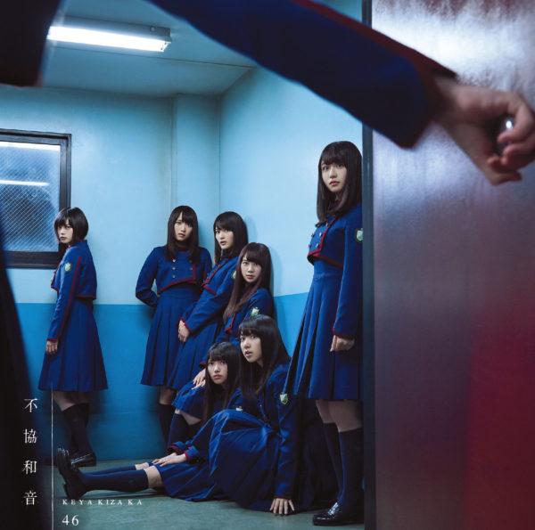 欅坂46 (けやきざか フォーティーシックス) 4thシングル『不協和音』(初回仕様限定盤TYPE-B) 高画質ジャケット画像