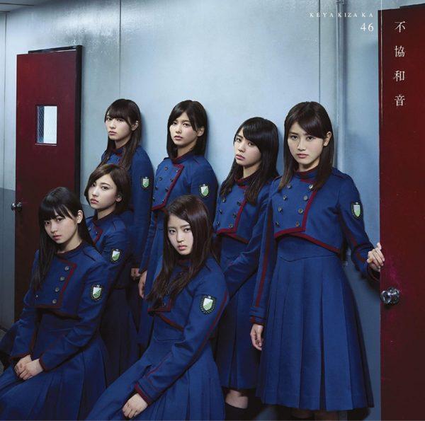 欅坂46 (けやきざか フォーティーシックス) 4thシングル『不協和音』(初回仕様限定盤TYPE-C) 高画質ジャケット画像