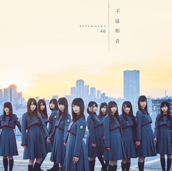 欅坂46 (けやきざか フォーティーシックス) 4thシングル『不協和音』(初回仕様限定盤TYPE-D) 高画質ジャケット画像