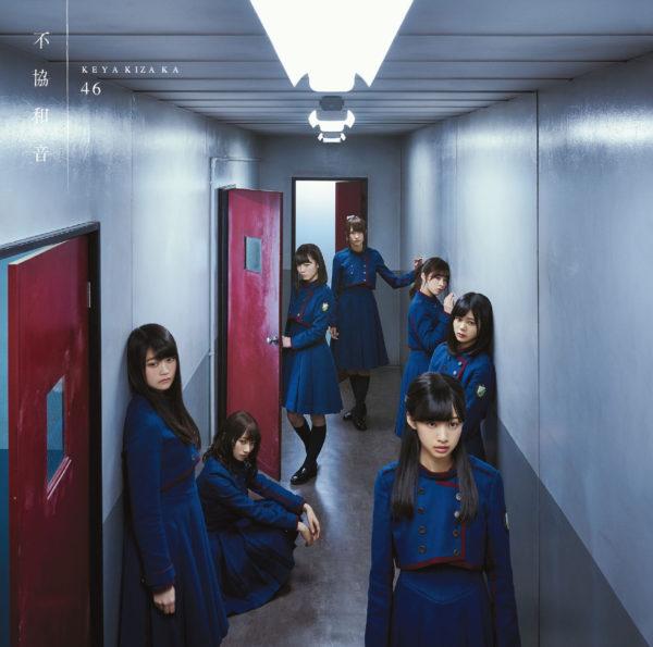 欅坂46 (けやきざか フォーティーシックス) 4thシングル『不協和音』(通常盤) 高画質ジャケット画像