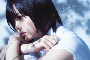 欅坂46 1stアルバム『真っ白なものは汚したくなる』(初回仕様限定盤TYPE-A) 高画質ジャケット画像