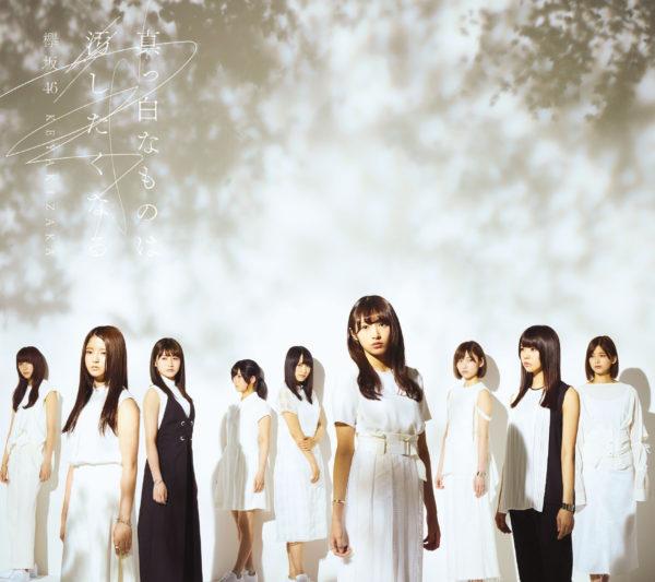 欅坂46 1stアルバム『真っ白なものは汚したくなる』(初回仕様限定盤TYPE-B) 高画質ジャケット画像