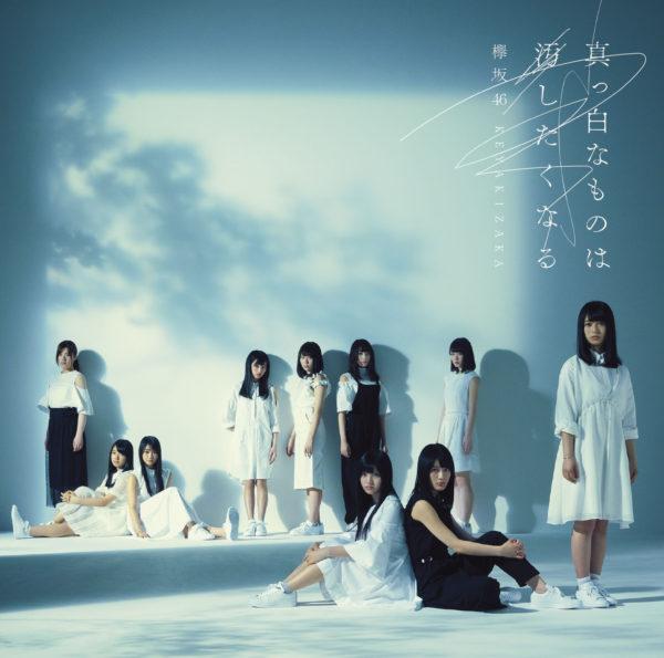 欅坂46 1stアルバム『真っ白なものは汚したくなる』(通常盤) 高画質ジャケット画像