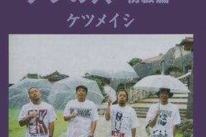 ケツメイシ 2nd DVD『ケツの穴 〜初級篇〜』(2004年9月15日発売) 高画質ジャケット画像