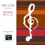 オムニバス『絢香×コブクロ Selection DRIVING MUSIC presented by Cube Loves Music』高画質ジャケット画像