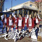 NMB48 (エヌエムビー フォーティエイト) 1stアルバム『てっぺんとったんで!』(通常盤Type-N) 高画質ジャケット画像