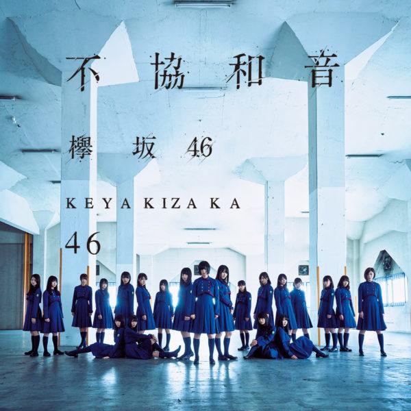 欅坂46 (けやきざか フォーティーシックス) 4thシングル『不協和音』(Complete Edition) 高画質ジャケット画像