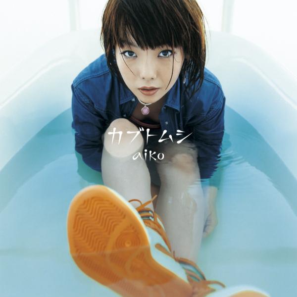 aiko (あいこ) 4thシングル『カブトムシ』(1999年11月17日発売) 高画質ジャケット画像