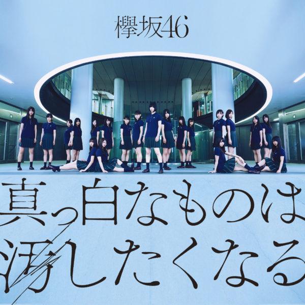 欅坂46 1stアルバム『真っ白なものは汚したくなる』(配信限定Complete Edition)ジャケット画像
