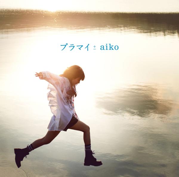 aiko (あいこ) 34thシングル『プラマイ』(2015年11月18日発売) 高画質ジャケ写