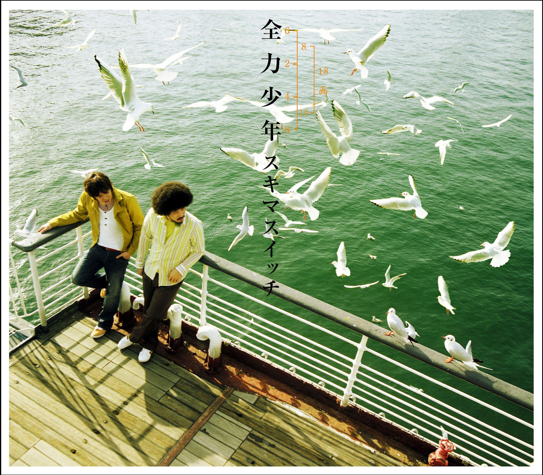 スキマスイッチ 5thシングル『全力少年 (ぜんりょくしょうねん)』(2005年4月20日発売) 高画質ジャケット画像
