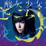 さユり 1stアルバム『ミカヅキの航海』(初回限定盤A) 高画質ジャケット画像